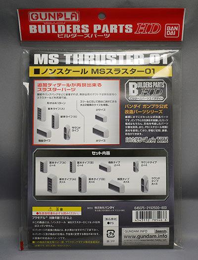 バンダイ-ビルダーズパーツHD-MSスラスター01が来た2.jpg