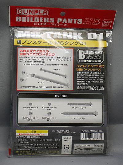 バンダイ-ビルダーズパーツHD-MSタンク01が来た2.jpg
