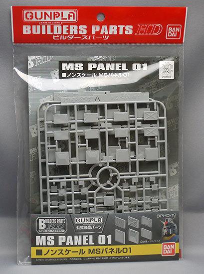 バンダイ-ビルダーズパーツHD-MSパネル01が来た1.jpg