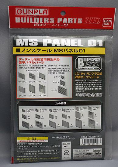 バンダイ-ビルダーズパーツHD-MSパネル01が来た2.jpg