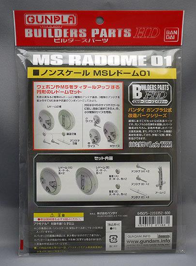 バンダイ-ビルダーズパーツHD-MSレドーム01が来た2.jpg