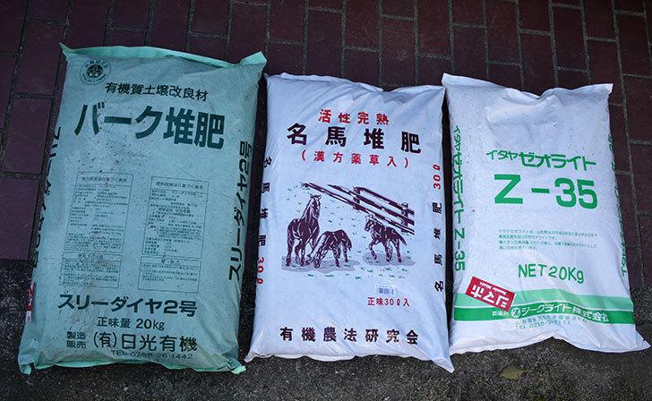 バーク堆肥、馬糞堆肥、ゼオライトをホームズで買ってきた1.jpg