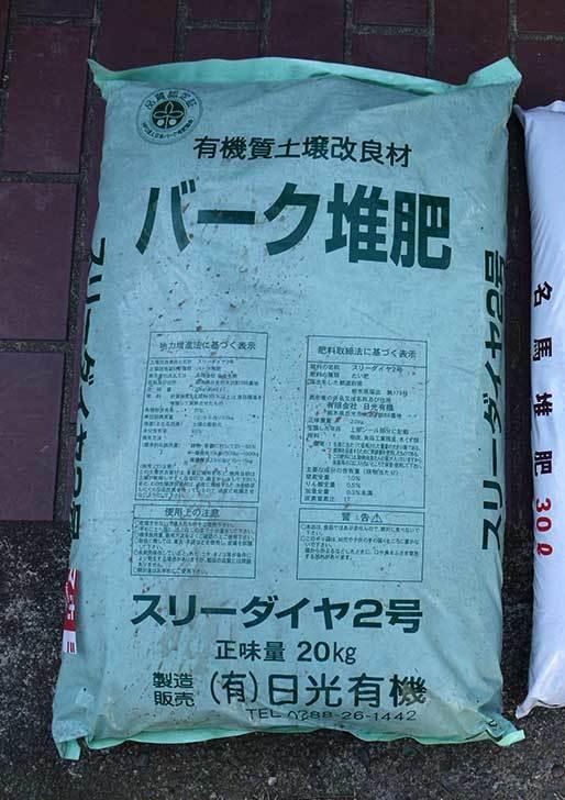 バーク堆肥、馬糞堆肥、ゼオライトをホームズで買ってきた2.jpg