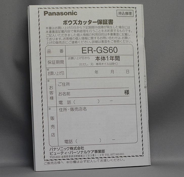 パナソニック-バリカン-ボウズカッター-充電式-白-ER-GS60-Wを買った14.jpg