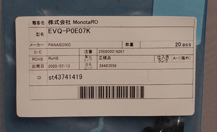 パナソニック(Panasonic) EVQ-P0E07Kをモノタロウで20個買った-002.jpg