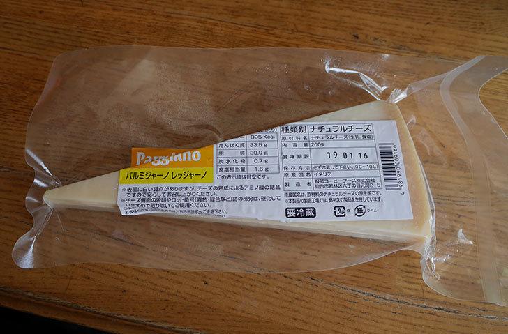 パルミジャー-ノレッジャーノを買って来た2.jpg