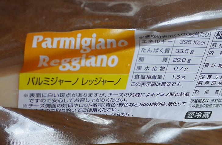パルミジャー-ノレッジャーノを買って来た3.jpg