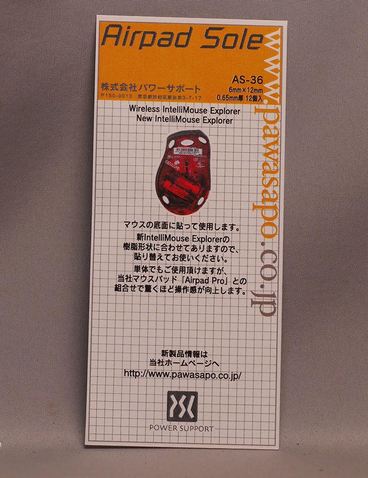 パワーサポート-ほぼ全てのマウス対応マウスソール-楕円形0.65mm厚-12個入り-AS-36を買った4.jpg