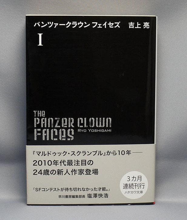 パンツァークラウン-フェイセズI-吉上-亮-(著)を買った1.jpg