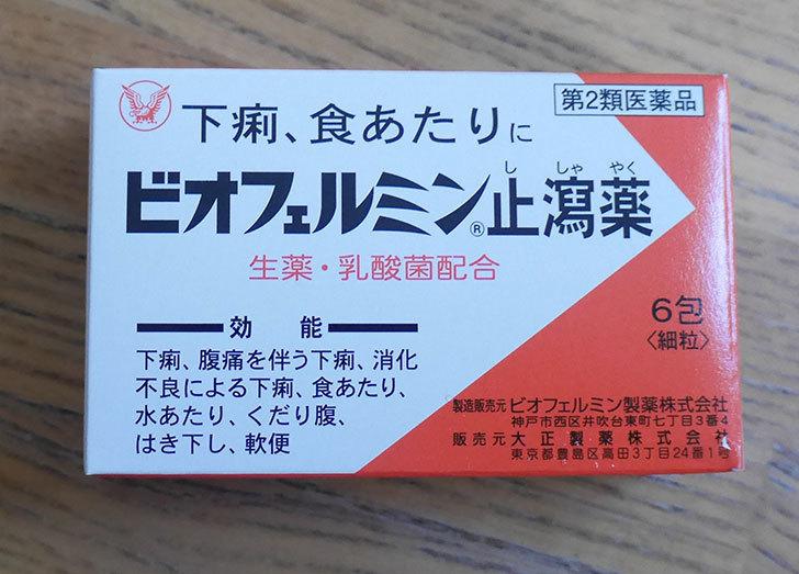 ビオフェルミン止瀉薬-6包を買った1.jpg