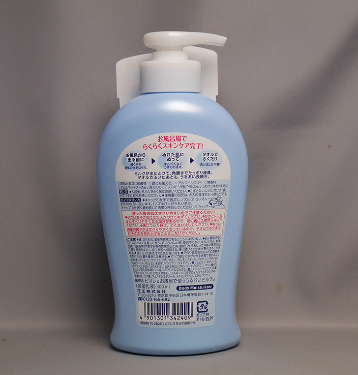 ビオレu-お風呂で使ううるおいミルク-無香料を買った2.jpg