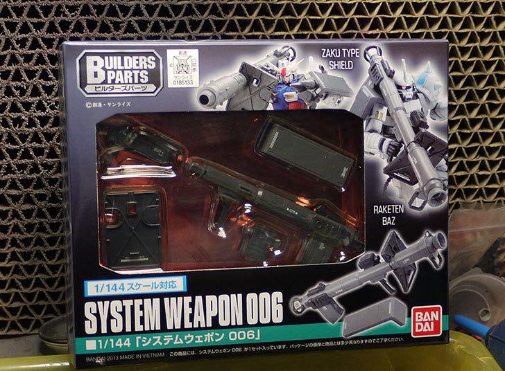 ビルダーズパーツ-1-144-システムウェポン-006を買った3-1.jpg