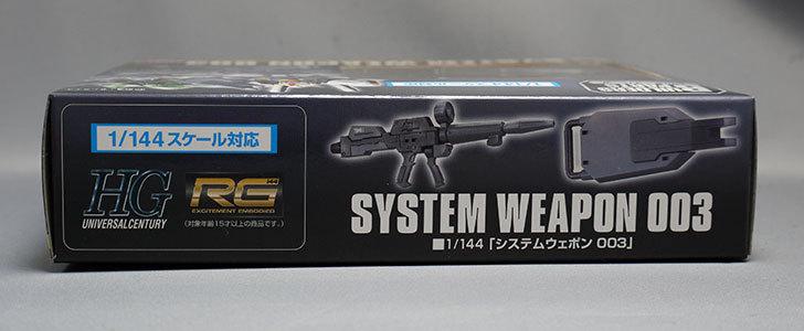 ビルダーズパーツ-1-144-システムウェポン003を買った3.jpg