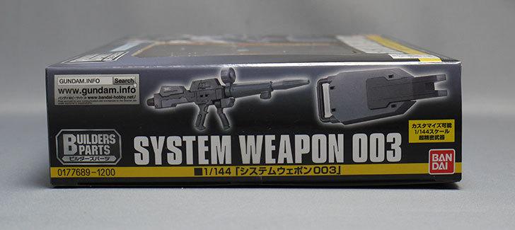 ビルダーズパーツ-1-144-システムウェポン003を買った4.jpg