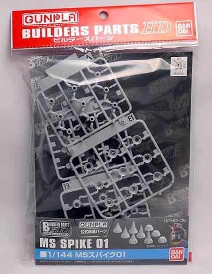 ビルダーズパーツHD-1-144-MSスパイク01-1.jpg