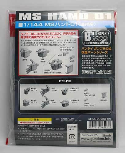 ビルダーズパーツHD-1-144-MSハンド01-2.jpg