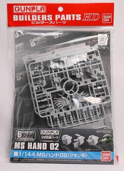 ビルダーズパーツHD-1-144-MSハンド02-1.jpg