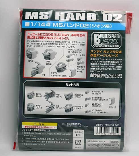 ビルダーズパーツHD-1-144-MSハンド02-2.jpg