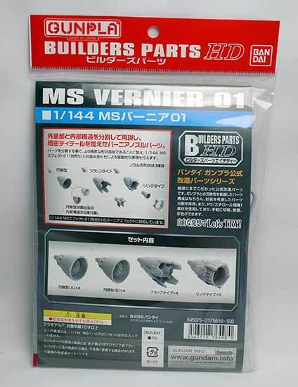 ビルダーズパーツHD-1-144-MSバーニア01-2.jpg