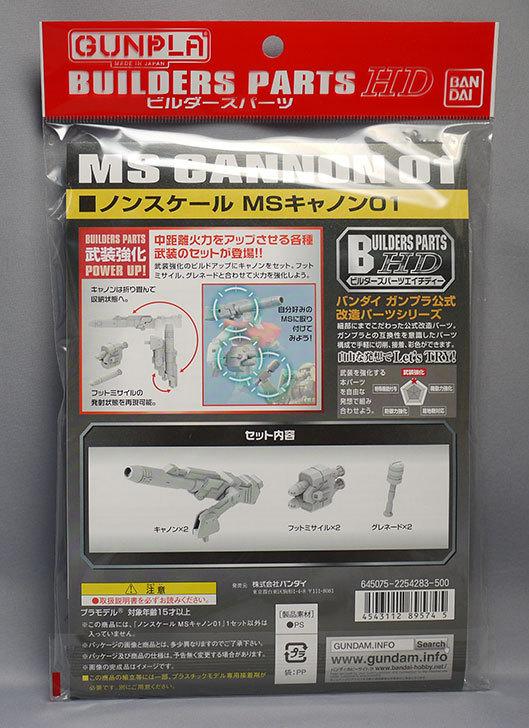 ビルダーズパーツHD-MSキャノン01が来た2.jpg