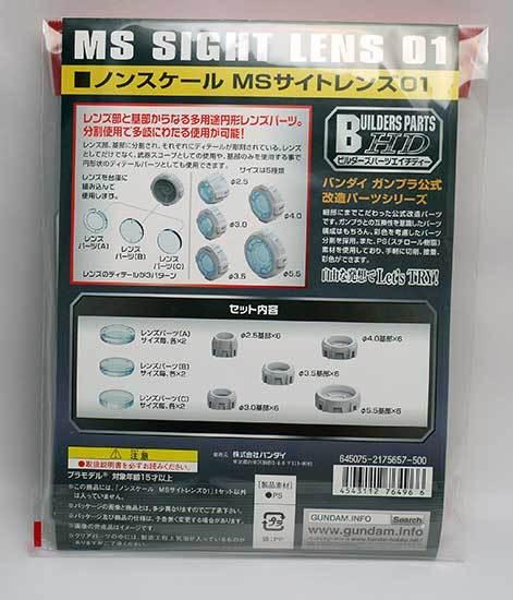 ビルダーズパーツHD-MSサイトレンズ01-2.jpg