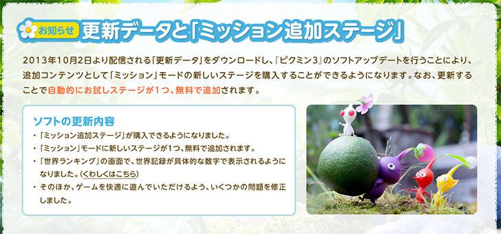 ピクミン3に有料のミッション追加ステージが来た1.jpg