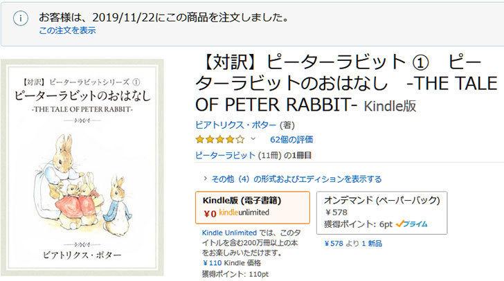 ピーターラビット-① ピーターラビットのおはなし -THE-TALE-OF-PETER-RABBIT-Kindle版を買った.jpg