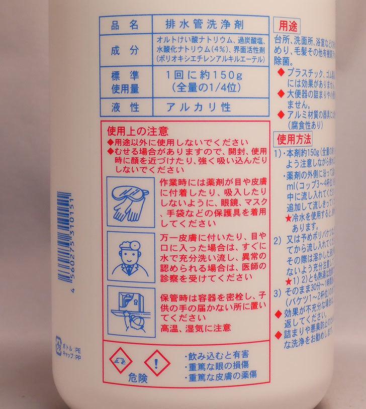ピーピースルーF-600g-業務用排水管洗浄剤を買った2.jpg
