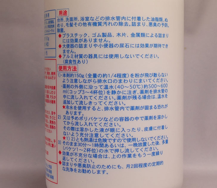ピーピースルーF-600g-業務用排水管洗浄剤を買った3.jpg