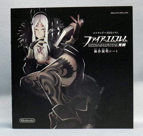 ファイアーエムブレム-覚醒プレイ中2-1.jpg