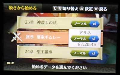ファイアーエムブレム-覚醒プレイ中8-1.jpg