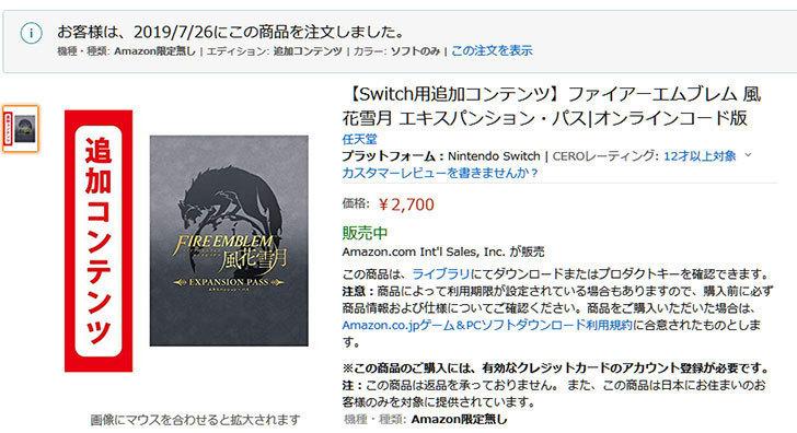 ファイアーエムブレム-風花雪月-エキスパンション・パスを買った1.jpg