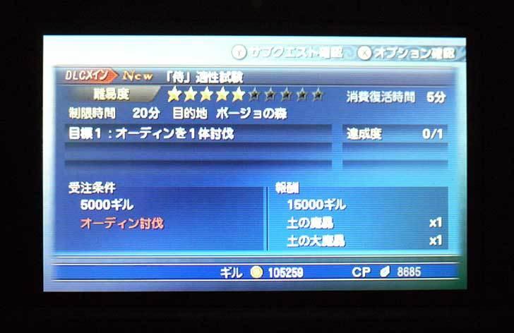ファイナルファンタジーエクスプローラーズ-プレイ4-2.jpg