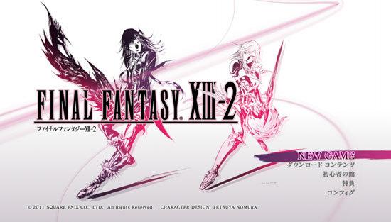 ファイナルファンタジーXIII-2とユアシェイプ フィットネス・エボルブ 2012 4.jpg