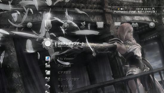 ファイナルファンタジーXIII-2とユアシェイプ フィットネス・エボルブ 2012 5.jpg