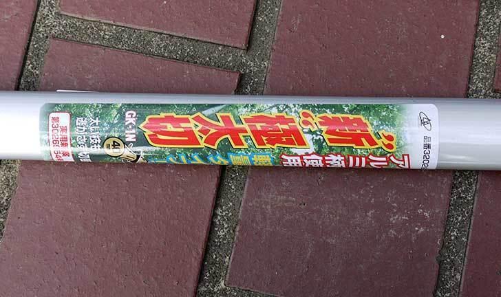 ファミリーツリー-「新」極太切-アルミ柄-GK-1Nを買った3.jpg