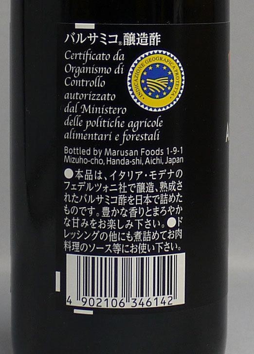フェデルツォニ-バルサミコ-250mlを買った2.jpg