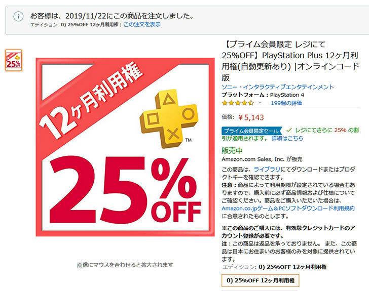 ブラックフライデーで25%offだったのでPlayStation-Plus-12ヶ月利用権オンラインコード版を買った.jpg