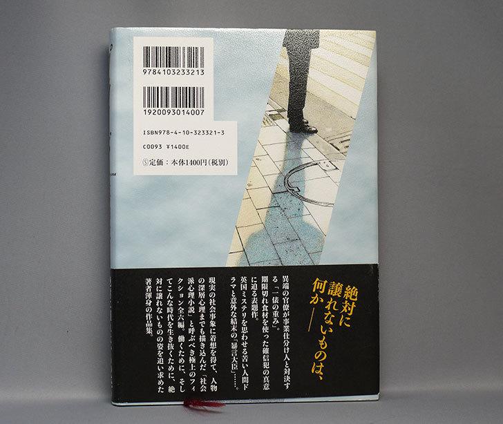 プライド-真山-仁-(著)を買った2.jpg
