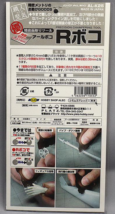 プラッツ-PLATZ-AL-K25-職人堅気-精密R面取りツール-Rボコを買った3.jpg