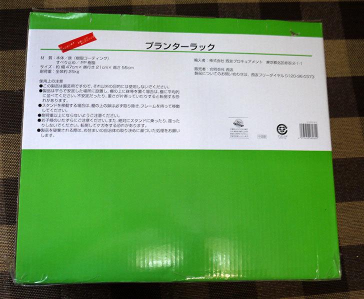 プランターラックをSEIYUで買って来た3.jpg