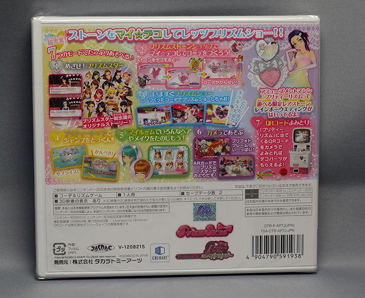 プリティーリズム-マイ☆デコレインボーウエディングを買った2.jpg