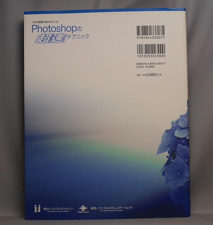 プロの現場で使われている-Photoshopの「超速」テクニックを買った2.jpg