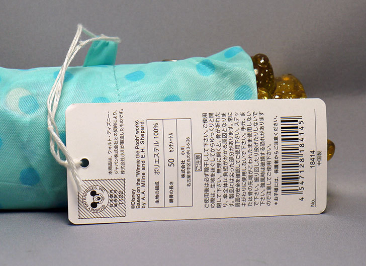 プーさんの折りたたみ傘-[プーさん-SAX]をヨドバシで買った3.jpg