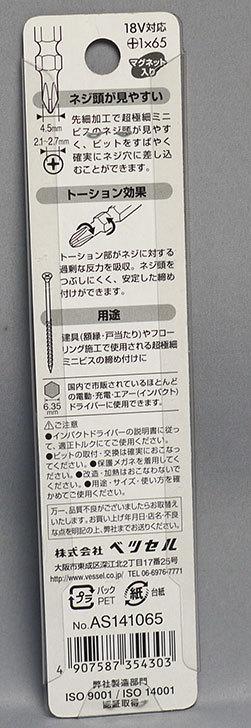 ベッセル-スレンダービット-プラス1×65-AS141065を買った2.jpg