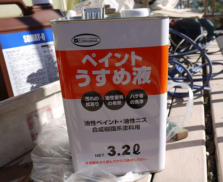 ペイントうすめ液-3.2Lをケイヨーデイツーで買って来た1.jpg