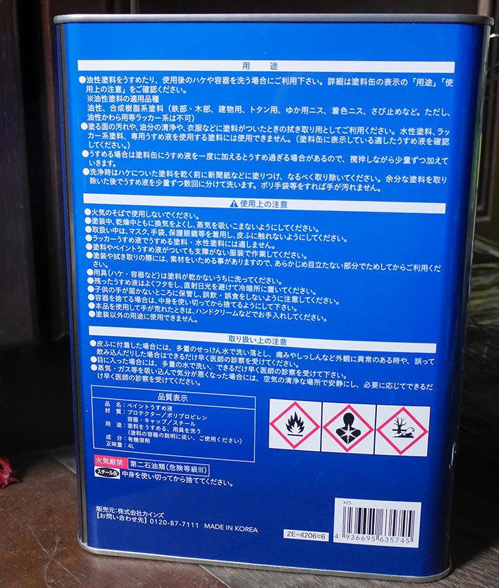ペイントうすめ液-4Lをカインズで買って来た2.jpg