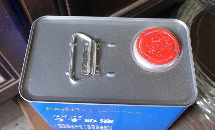 ペイントうすめ液-4Lをカインズで買って来た3.jpg