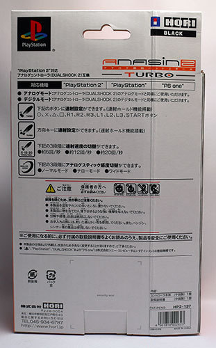 ホリ-アナログ振動パッド2-TURBO-ブラックを買った3.jpg