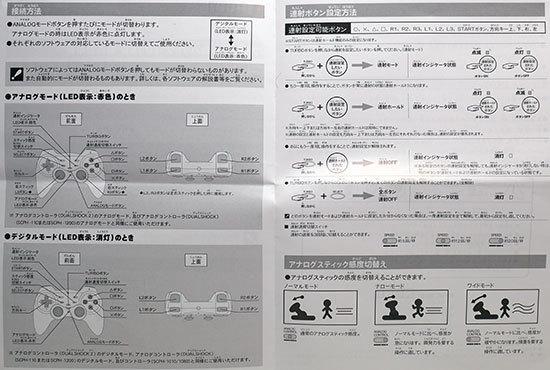 ホリ-アナログ振動パッド2-TURBO-ブラックを買った5.jpg